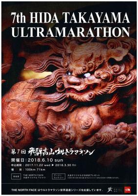 第7回ウルトラマラソン