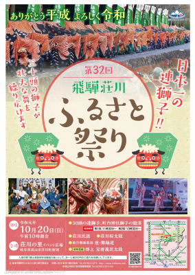 "The 32nd ""Hida-so river hometown festival"""