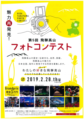 The fifth Hida Takayama photo contest