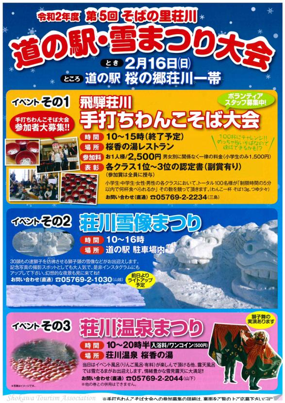第5回道の駅・雪まつり