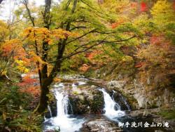 御手洗川金山の滝
