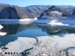 御母衣ダム(厳冬2)